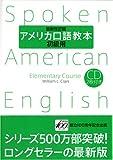 アメリカ口語教本・初級用(最新改訂版)