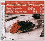 Soundtracks For Lovers〜金曜日の妻たちへ 逢いたい時にあなたはいない…〜