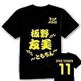 【ノーブランド品】(BaQi Trade)AKB48 Team K ともちん 板野友美Tシャツ 応援服 応援周辺 応援品Tシャツ 男女兼用mx03