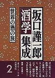 坂口謹一郎酒学集成〈2〉世界の酒の旅