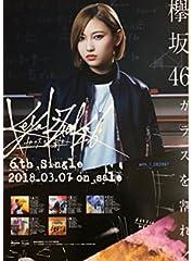 欅坂46 志田愛佳 ガラスを割れ! 会場限定B2特製ポスター