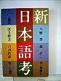 新・日本語考―ルーツと周辺 (1981年)