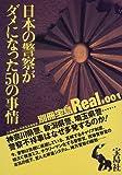 日本の警察がダメになった50の事情―神奈川県警、新潟県警、埼玉県警……警察不祥事はなぜ多発するのか。 (別冊宝島Real (#001))