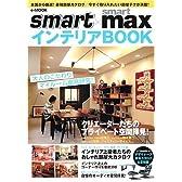 smart×smart maxインテリアBOOK―大人のこだわりマイルーム徹底研究!/全国から厳選!最強部屋カタログ (e‐MOOK)