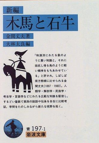 新編 木馬と石牛 (岩波文庫)