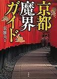 京都魔界ガイド 画像