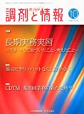 調剤と情報 2010年 10月号 [雑誌]