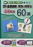 理科重要観察・実験の指導法60選 5・6年生