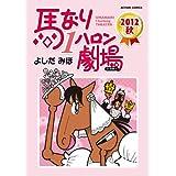 馬なり1ハロン劇場 2012秋 (アクションコミックス)
