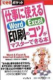 仕事に使えるWord・Excel印刷のコツがマスターできる本 (できるポケット)
