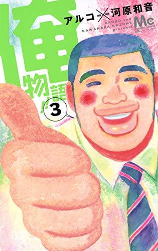 俺物語!! 3 (マーガレットコミックス)の詳細を見る