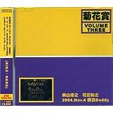VOLUME THREE 2004.NOV.4 YOKOHAMA BUDDY