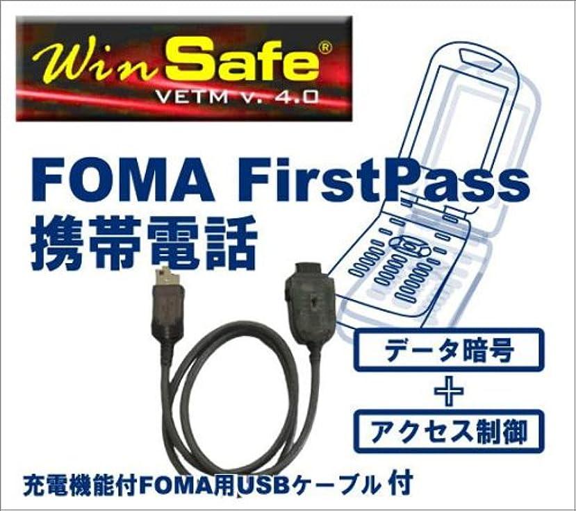 役に立たない剃る爬虫類WinSafe VETM v.4.0 BASIC for FOMA (FirstPass) with 充電機能付FOMA用USBケーブル