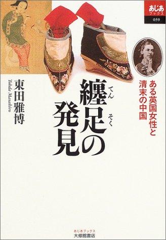 纏足の発見―ある英国女性と清末の中国 (あじあブックス)の詳細を見る