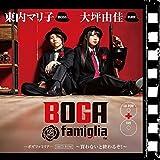 「BOGAfamiglia-ボガファミリア-」DJCD-ROM 第1弾~買わないと終わるぞ!~