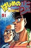 はじめの一歩(51) (講談社コミックス)