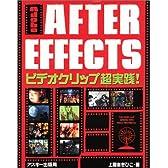 Adobe AFTER EFFECTSビデオクリップ超実践!