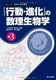 「行動・進化」の数理生物学 (シリーズ 数理生物学要論 巻3) (シリーズ数理生物学要論)