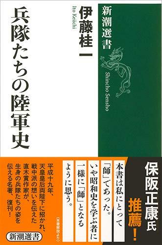 兵隊たちの陸軍史 (新潮選書)