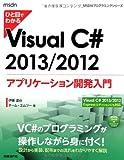 ひと目でわかる Visual C# 2013/2012 アプリケーション開発入門 (MSDNプログラミングシリーズ)