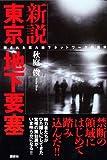 新説 東京地下要塞 ― 隠された巨大地下ネットワークの真実