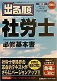 出る順社労士 必修基本書〈2004年版〉 (出る順社労士シリーズ)