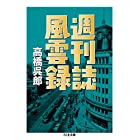 週刊誌風雲録 (ちくま文庫)
