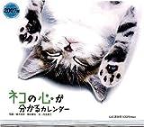 ネコの心が分かるカレンダー 2007 ([カレンダー])