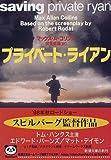 プライベート・ライアン / マックス・A. コリンズ のシリーズ情報を見る