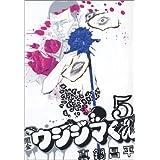 闇金ウシジマくん (5) (ビッグコミックス)