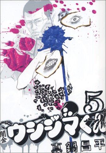 闇金ウシジマくん (5) (ビッグコミックス)の詳細を見る