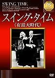スイング・タイム(有頂天時代)[DVD]