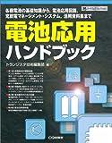 電池応用ハンドブック―各種電池の基礎知識から、電池応用回路、充放電マネージメント・システム、活用資料集まで (ハードウェア・セレクション)