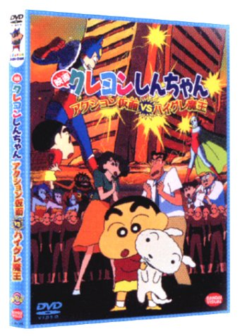 映画 クレヨンしんちゃん アクション仮面VSハイグレ魔王 [DVD]の詳細を見る