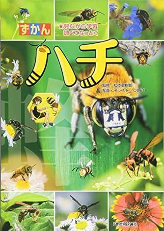 ハチ (ずかん)