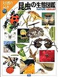 昆虫の生態図鑑 (大自然のふしぎ)