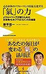 心と身体のパフォーマンスを最大化する 「氣」の力 - メジャーリーグが取り入れた日本発・セルフマネジメントの極意 - (ワニブックスPLUS新書)
