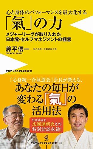 心と身体のパフォーマンスを最大化する 「氣」の力 - メジャーリーグが取り入れた日本発・セルフマネジメントの極意 - (ワニブックスPLUS新書)の詳細を見る