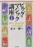 ビッグ・マジック講座