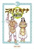 ニタイとキナナ / 高室 弓生 のシリーズ情報を見る