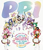 プリパラ&キラッとプリ☆チャンAUTUMN LIVE TOUR 2019 ~キラッと! アイドルはじめる時間だよ…
