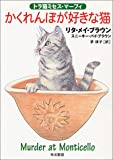 かくれんぼが好きな猫―トラ猫ミセス・マーフィ (ハヤカワ・ミステリ文庫)