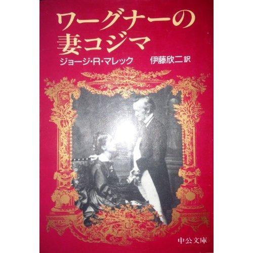 ワーグナーの妻コジマ (中公文庫)