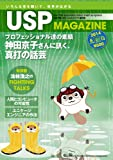 USP MAGAZINE vol.14