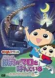 おじゃる丸 スペシャル 銀河がマロを呼んでいる 〜ふたりのねがい星〜 [DVD]