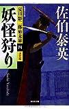 妖怪狩り 決定版: 夏目影二郎始末旅(四) (光文社時代小説文庫)