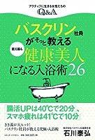 バスクリン社員がそっと教える肌も腸も健康美人になる入浴術26 (up Beauty Book―アクティブに生きる女性たちのQ&A)