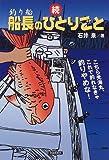 続・釣り船船長のひとりごと―こちら光海丸、これで釣れなきゃ釣りやめな!