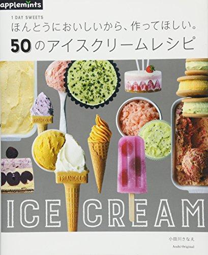 1DAY SWEETS ほんとうにおいしいから、作ってほしい。安心材料アイスクリームレシピ50 (アサヒオリジナル)の詳細を見る