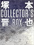塚本晋也 COLLECTOR'S BOX [DVD]